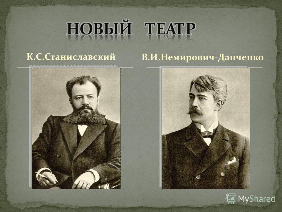 К.С.Станиславский В.И.Немирович-Данченко