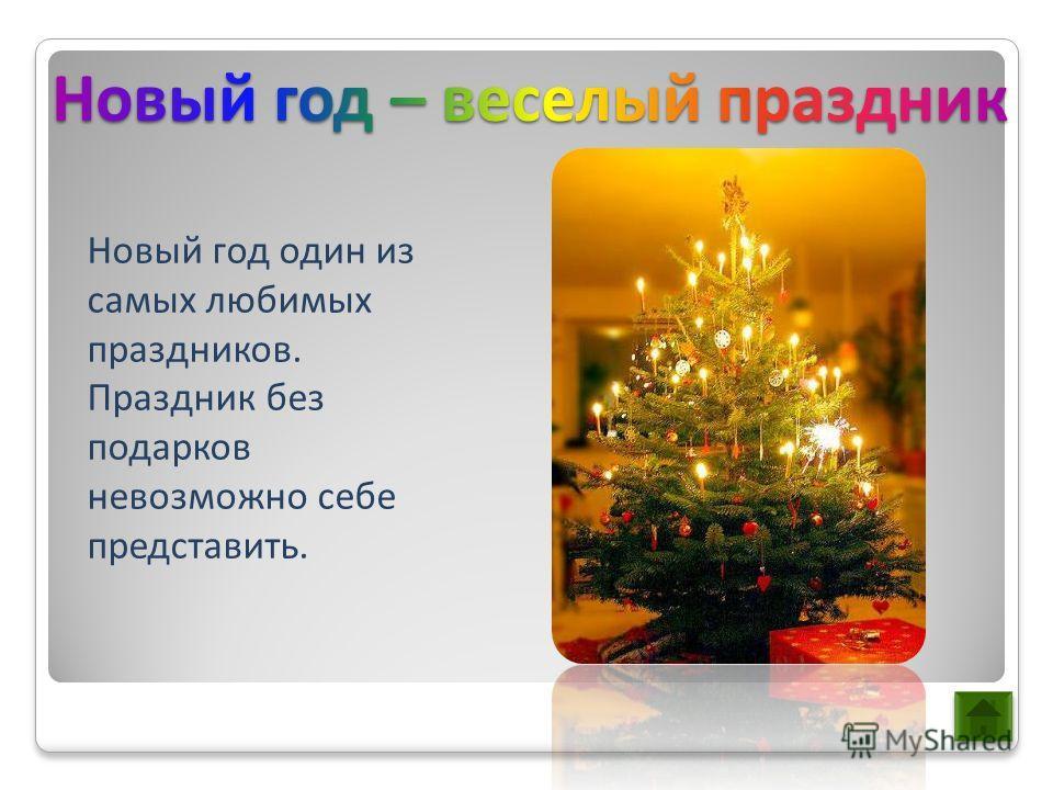 Новый год один из самых любимых праздников. Праздник без подарков невозможно себе представить.
