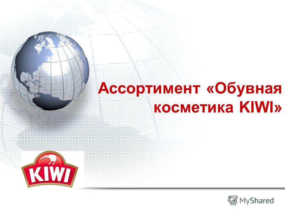 Ассортимент «Обувная косметика KIWI»