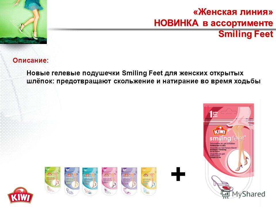 Описание: Новые гелевые подушечки Smiling Feet для женских открытых шлёпок: предотвращают скольжение и натирание во время ходьбы «Женская линия» НОВИНКА в ассортименте Smiling Feet +