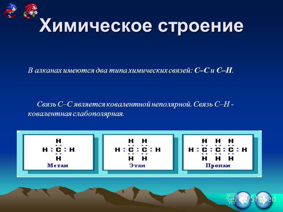 Химическое строение В алканах имеются два типа химических связей: С–С и С–Н. Связь С–С является ковалентной неполярной. Связь С–Н - ковалентная слабополярная.