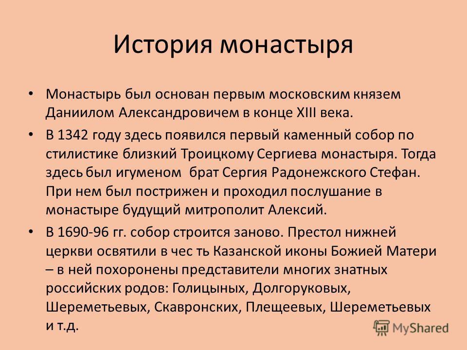 История монастыря Монастырь был основан первым московским князем Даниилом Александровичем в конце XIII века. В 1342 году здесь появился первый каменный собор по стилистике близкий Троицкому Сергиева монастыря. Тогда здесь был игуменом брат Сергия Рад