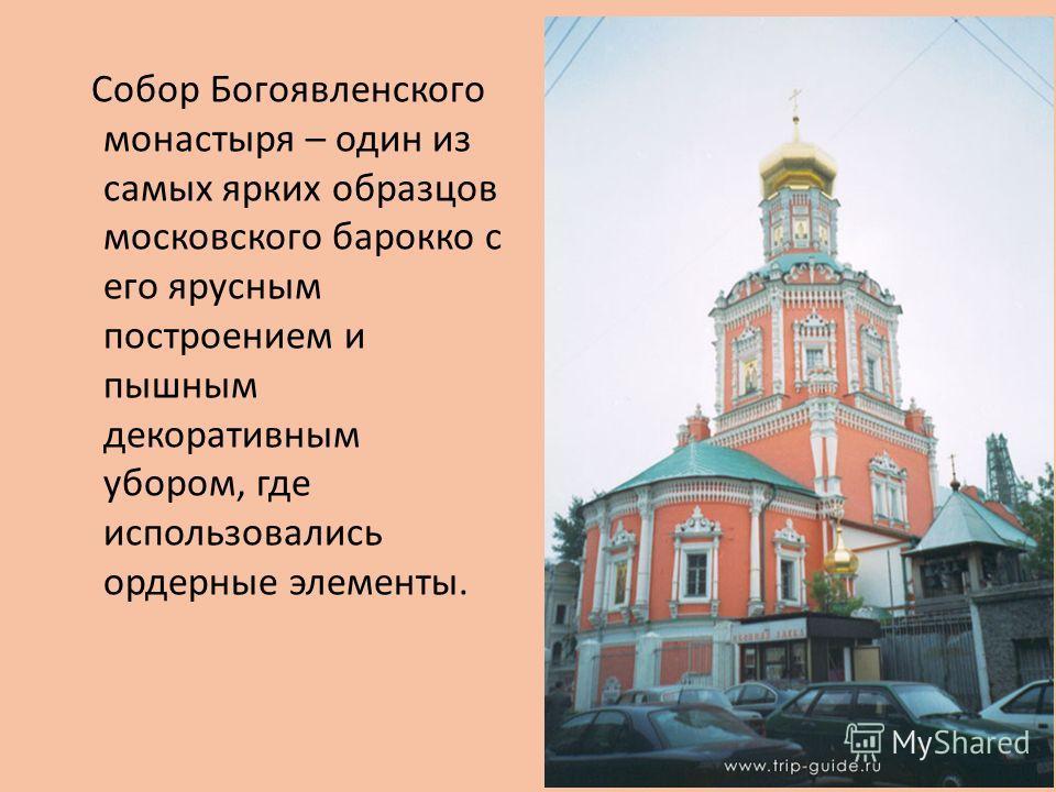 Собор Богоявленского монастыря – один из самых ярких образцов московского барокко с его ярусным построением и пышным декоративным убором, где использовались ордерные элементы.