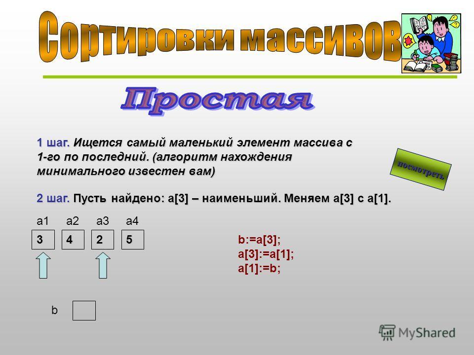 Фрагмент программы пузырьковой сортировки For i:=1 to 3 do if a[1]>a[i+1] then begin b:=a[i+1]; a[i+1]:=a[i]; a[i]:=b; end;