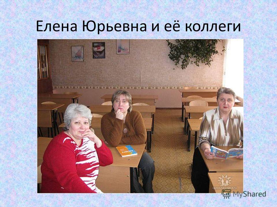 Елена Юрьевна и её коллеги
