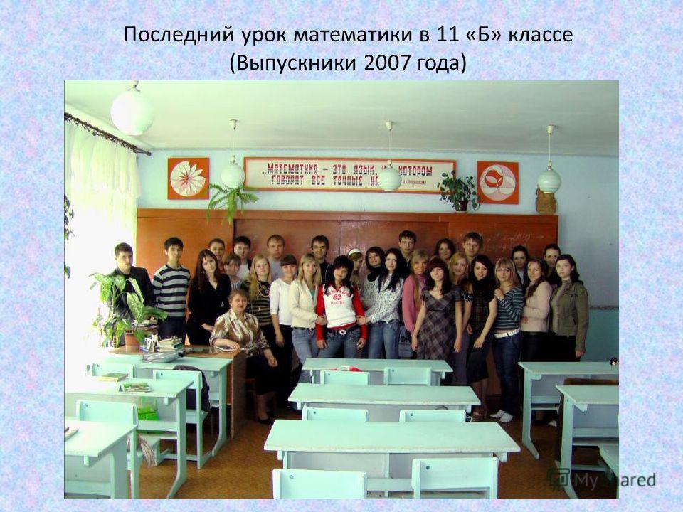 Последний урок математики в 11 «Б» классе (Выпускники 2007 года)