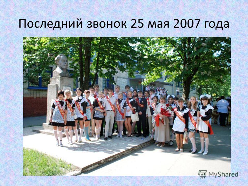 Последний звонок 25 мая 2007 года