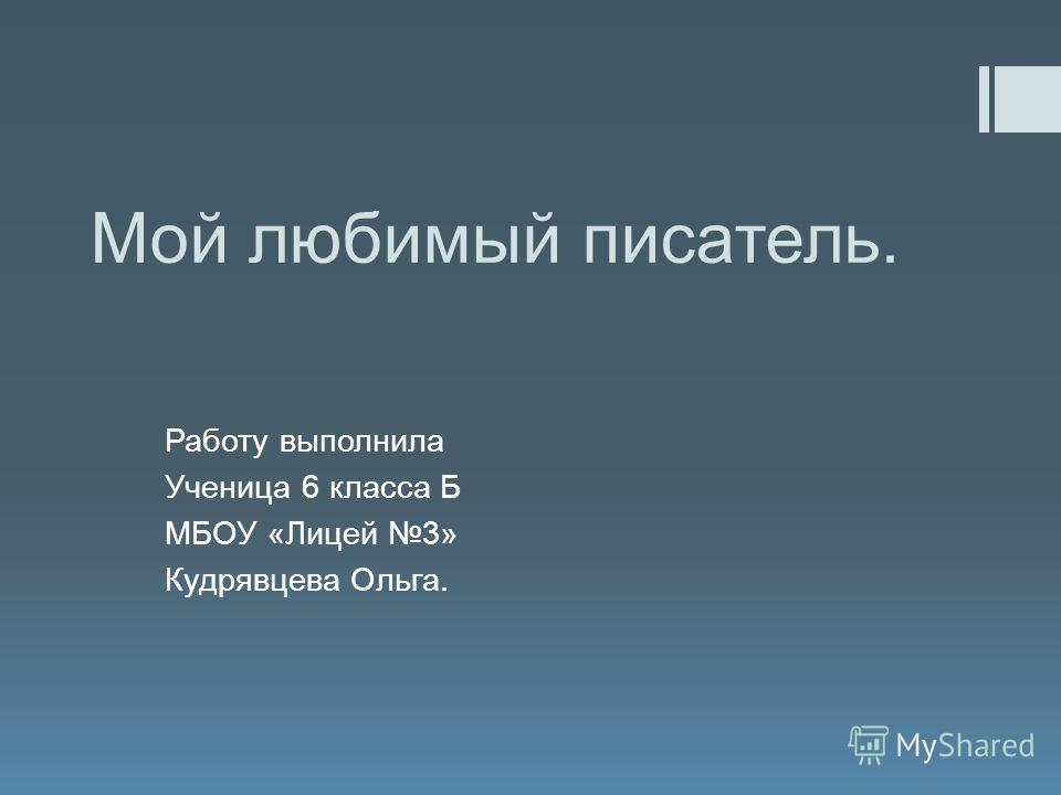 Мой любимый писатель. Работу выполнила Ученица 6 класса Б МБОУ «Лицей 3» Кудрявцева Ольга.