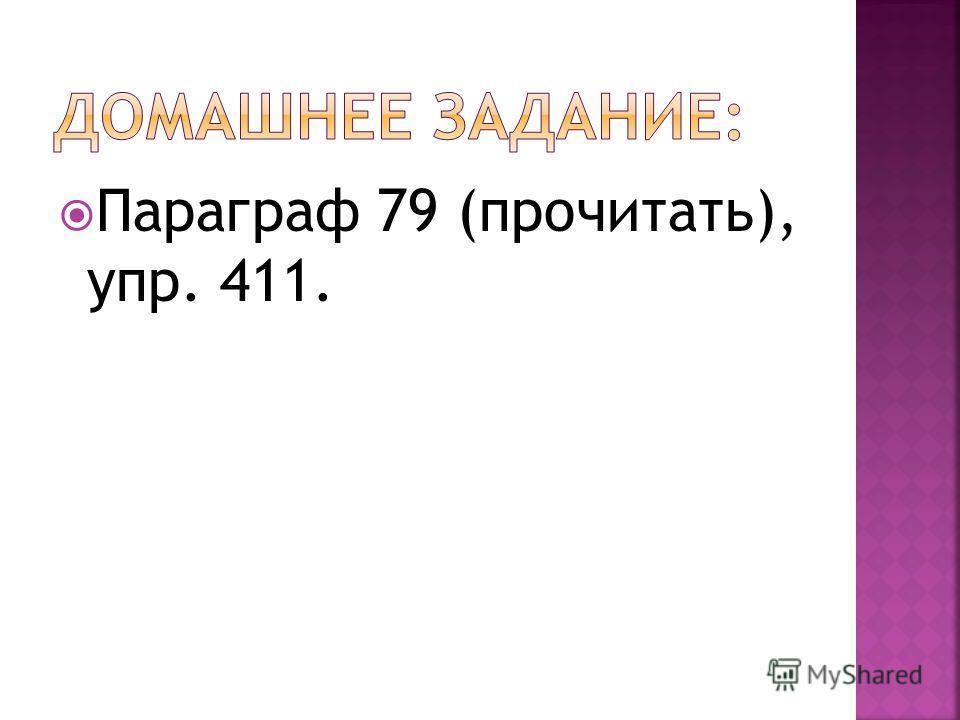 Параграф 79 (прочитать), упр. 411.