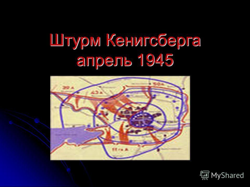 Штурм Кенигсберга апрель 1945