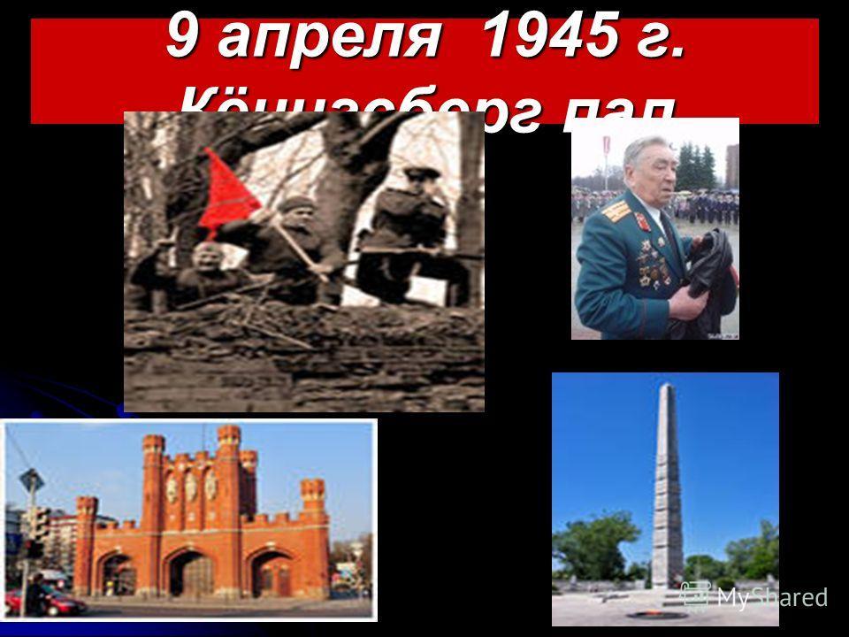 9 апреля 1945 г. Кёнигсберг пал