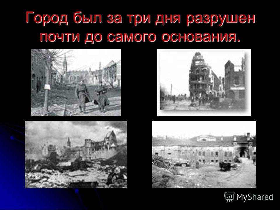 Город был за три дня разрушен почти до самого основания.