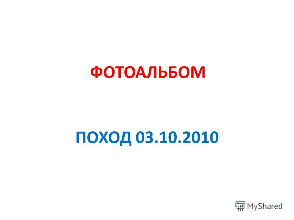 ФОТОАЛЬБОМ ПОХОД 03.10.2010