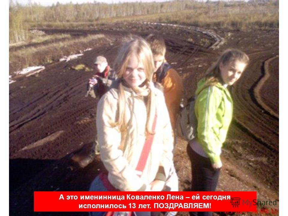 А это именинница Коваленко Лена – ей сегодня исполнилось 13 лет. ПОЗДРАВЛЯЕМ!