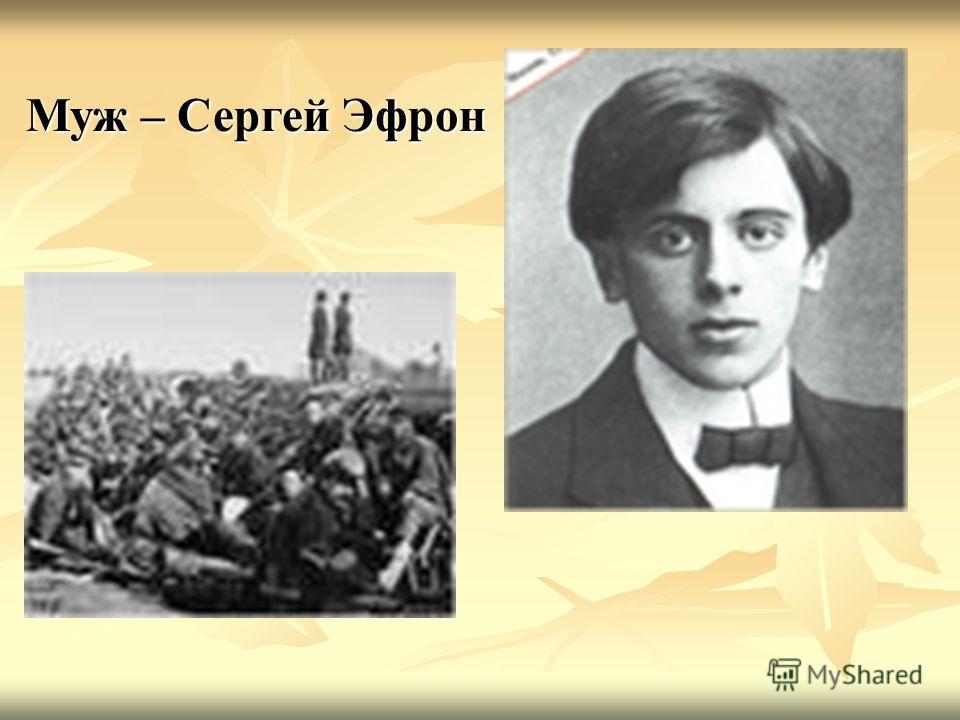 Муж – Сергей Эфрон