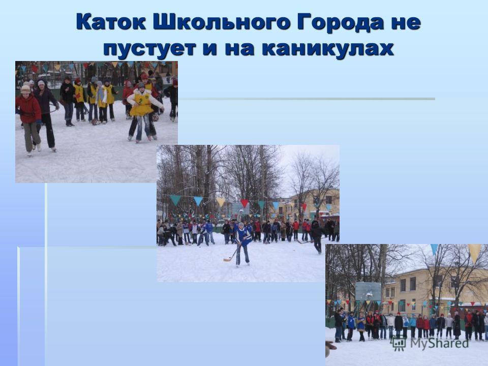 Каток Школьного Города не пустует и на каникулах