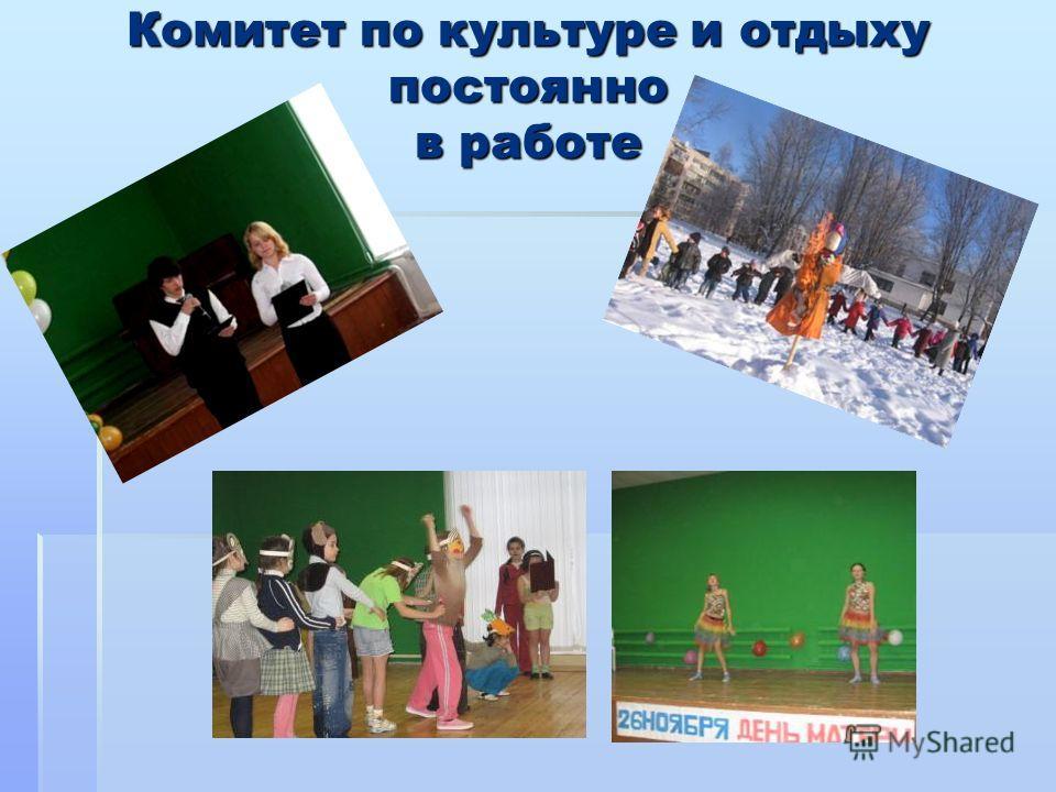 Комитет по культуре и отдыху постоянно в работе