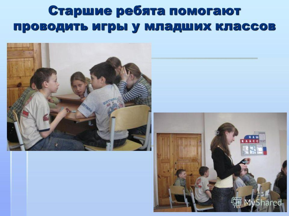 Старшие ребята помогают проводить игры у младших классов