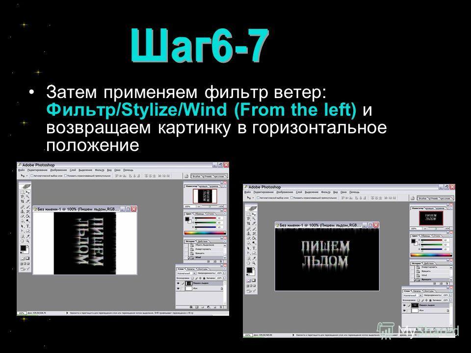 Фильтр/Stylize/Wind (From the left)Затем применяем фильтр ветер: Фильтр/Stylize/Wind (From the left) и возвращаем картинку в горизонтальное положение