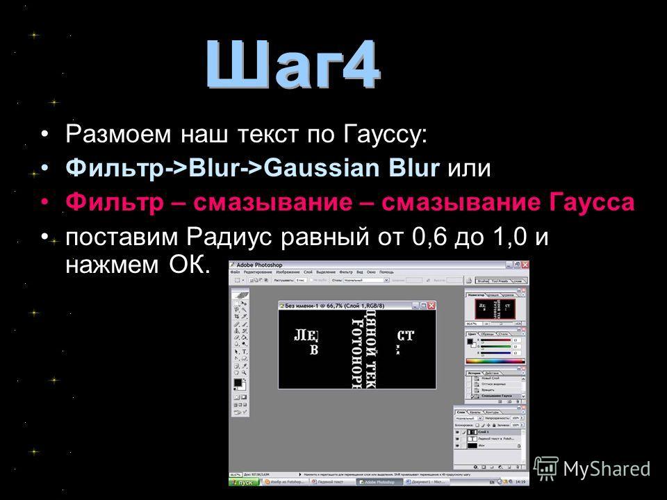 Размоем наш текст по Гауссу: Фильтр->Blur->Gaussian BlurФильтр->Blur->Gaussian Blur или Фильтр – смазывание – смазывание ГауссаФильтр – смазывание – смазывание Гаусса поставим Радиус равный от 0,6 до 1,0 и нажмем ОК.