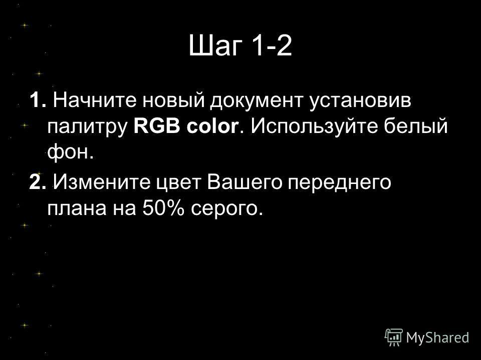 Шаг 1-2 1. Начните новый документ установив палитру RGB color. Используйте белый фон. 2. Измените цвет Вашего переднего плана на 50% серого.