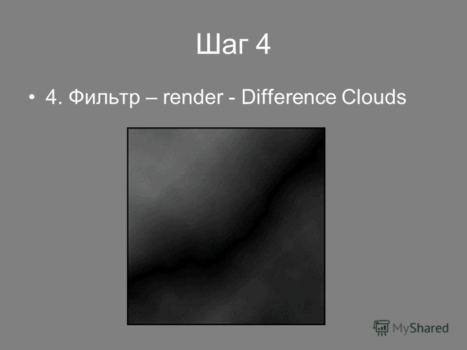 Шаг 4 4. Фильтр – render - Difference Clouds