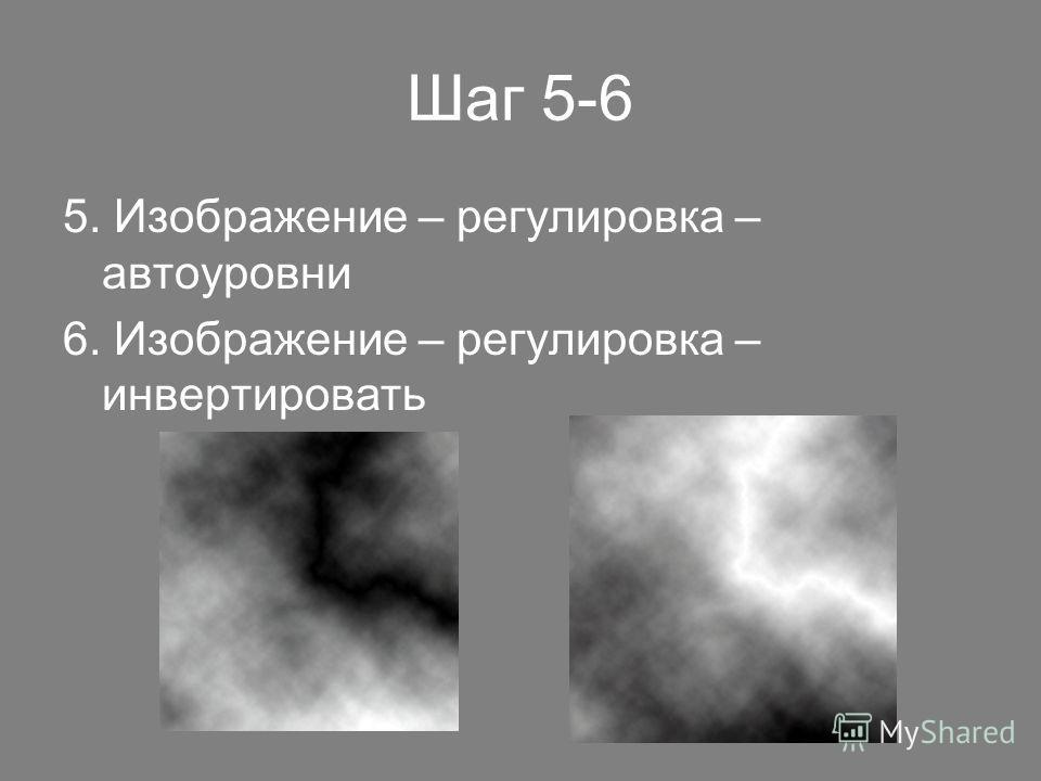 Шаг 5-6 5. Изображение – регулировка – автоуровни 6. Изображение – регулировка – инвертировать