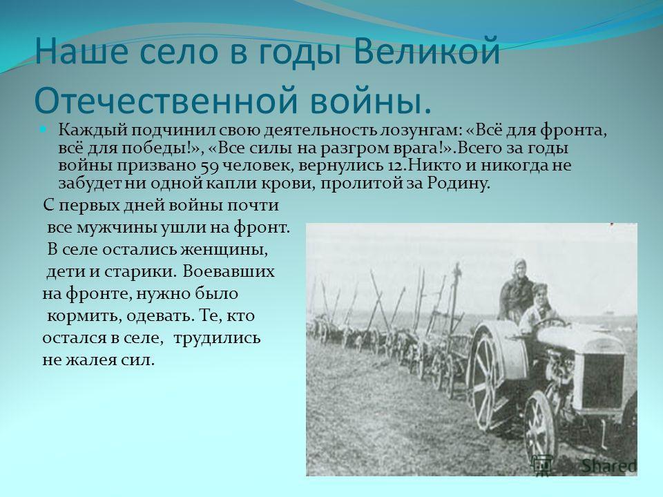 Позже организовался колхоз, который был назван – «колхоз имени Пушкина». В 1933 году деревня стала всё больше заселяться. Новые переселенцы строили землянки из самана, с другим строительным материалом было трудно. Было построено две саманных школы, в