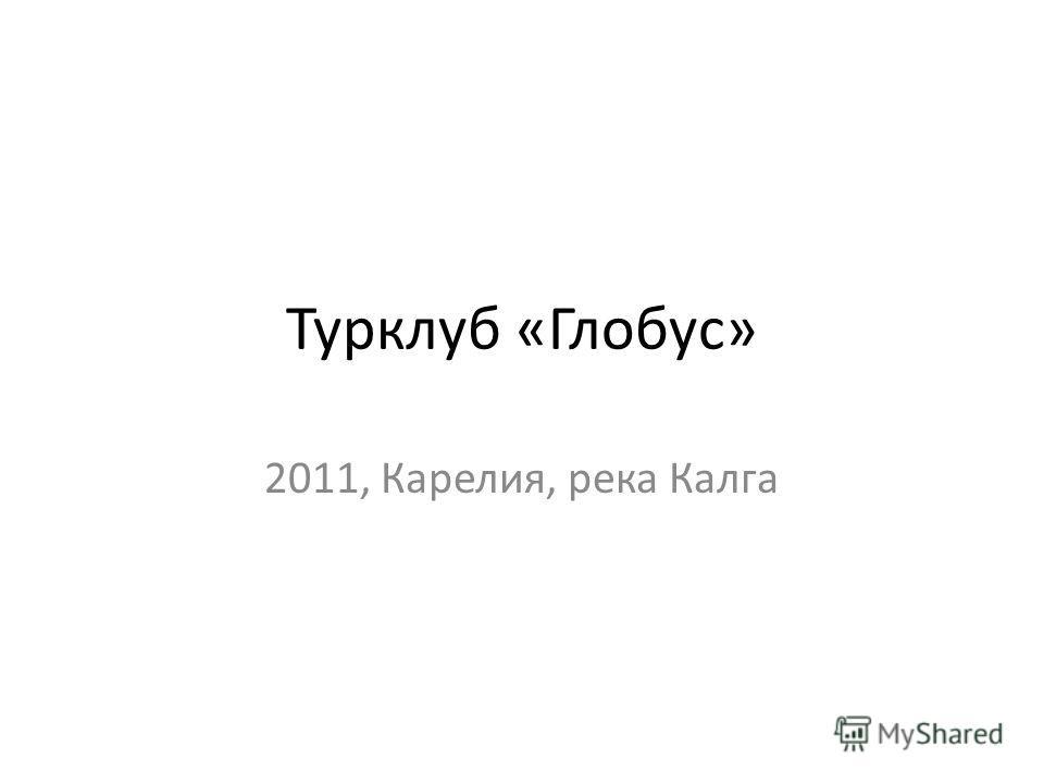 Турклуб «Глобус» 2011, Карелия, река Калга