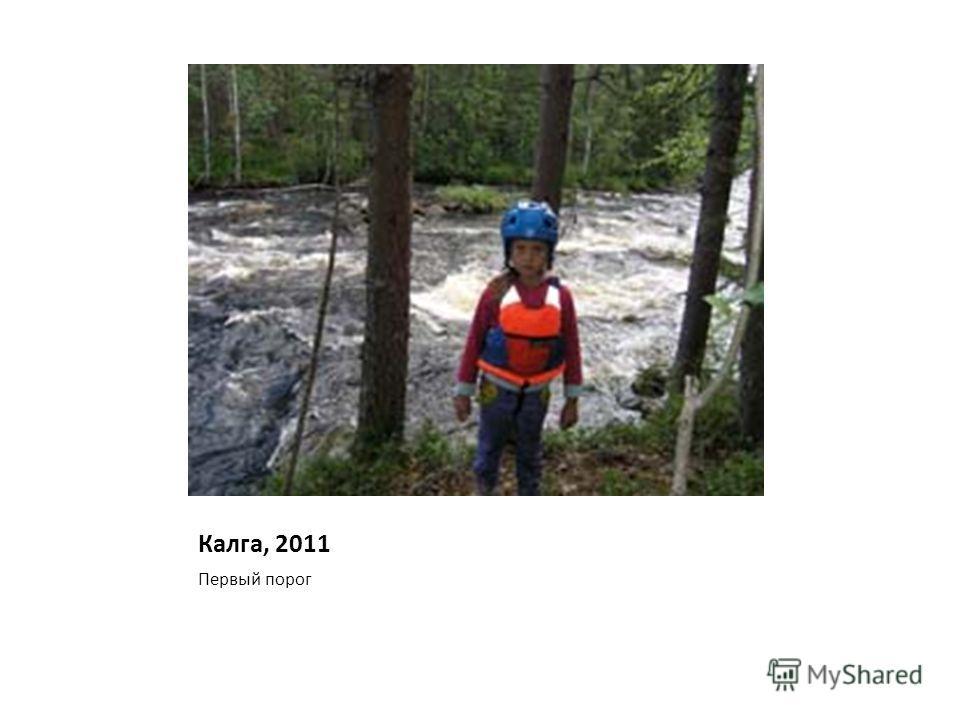 Калга, 2011 Первый порог