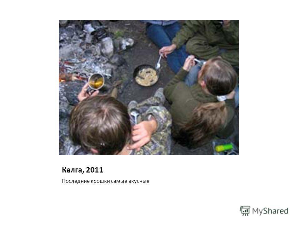 Калга, 2011 Последние крошки самые вкусные