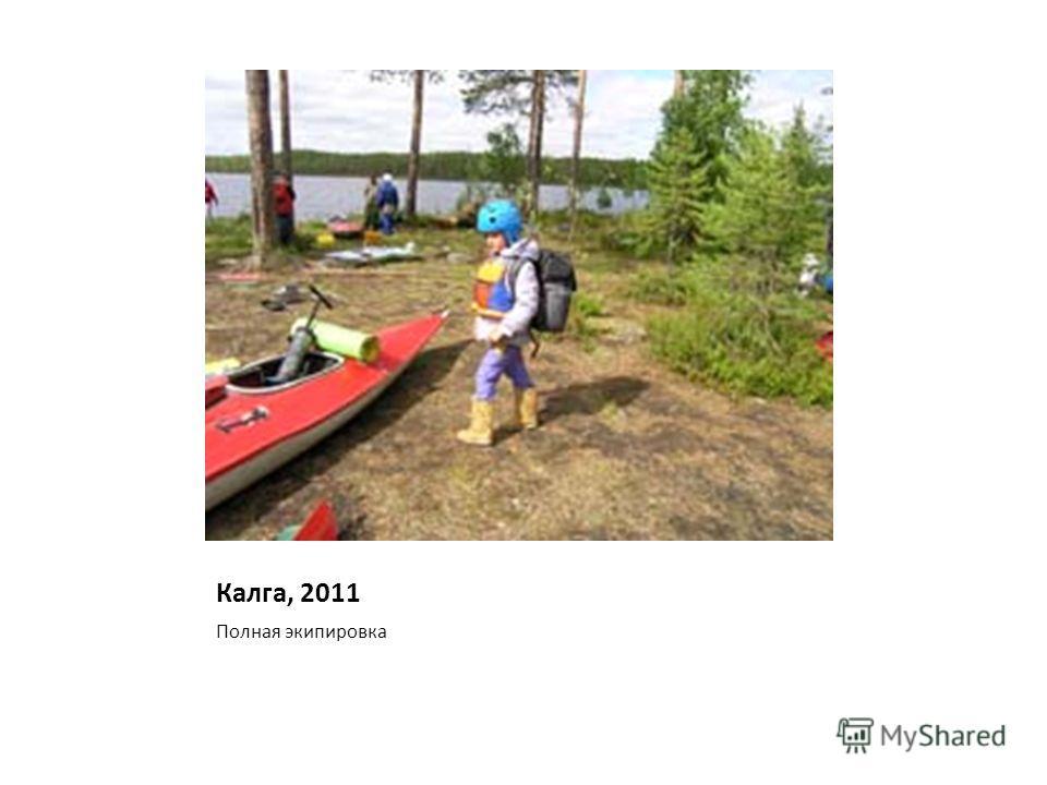 Калга, 2011 Полная экипировка