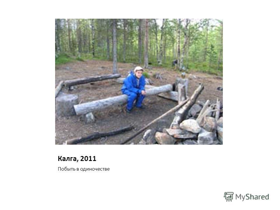 Калга, 2011 Побыть в одиночестве