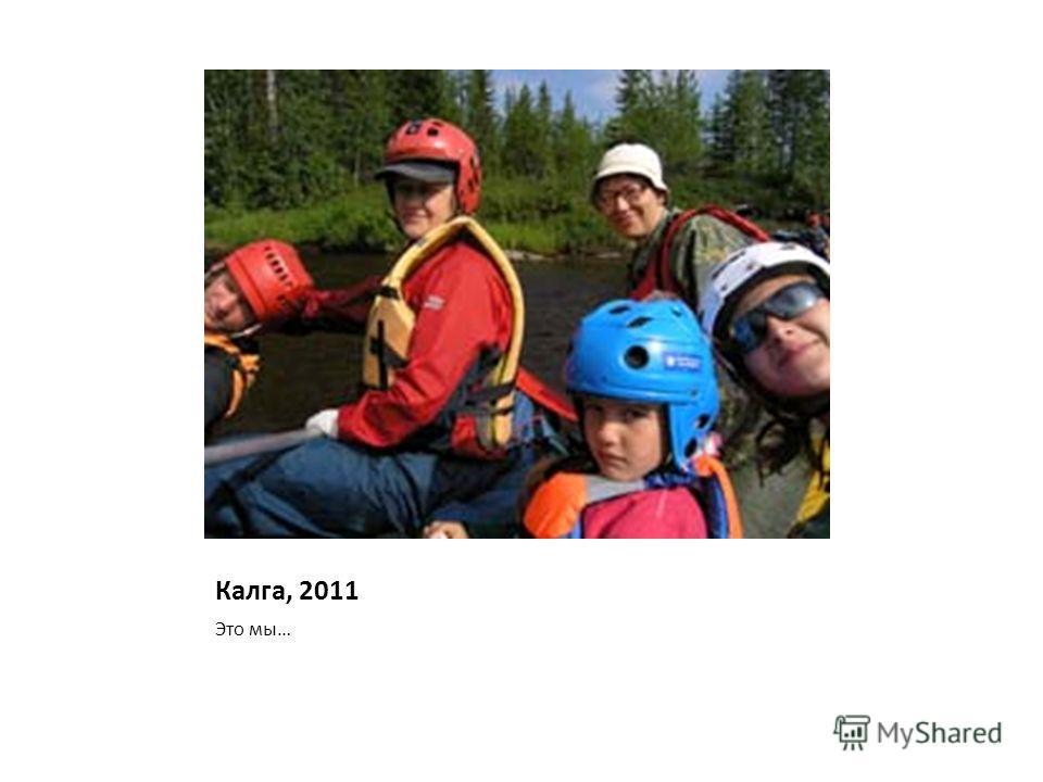 Калга, 2011 Это мы…