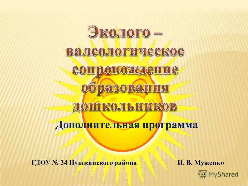 Дополнительная программа ГДОУ 34 Пушкинского района И. В. Муженко