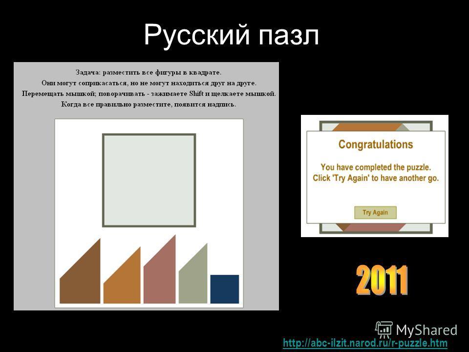Русский пазл http://abc-ilzit.narod.ru/r-puzzle.htm