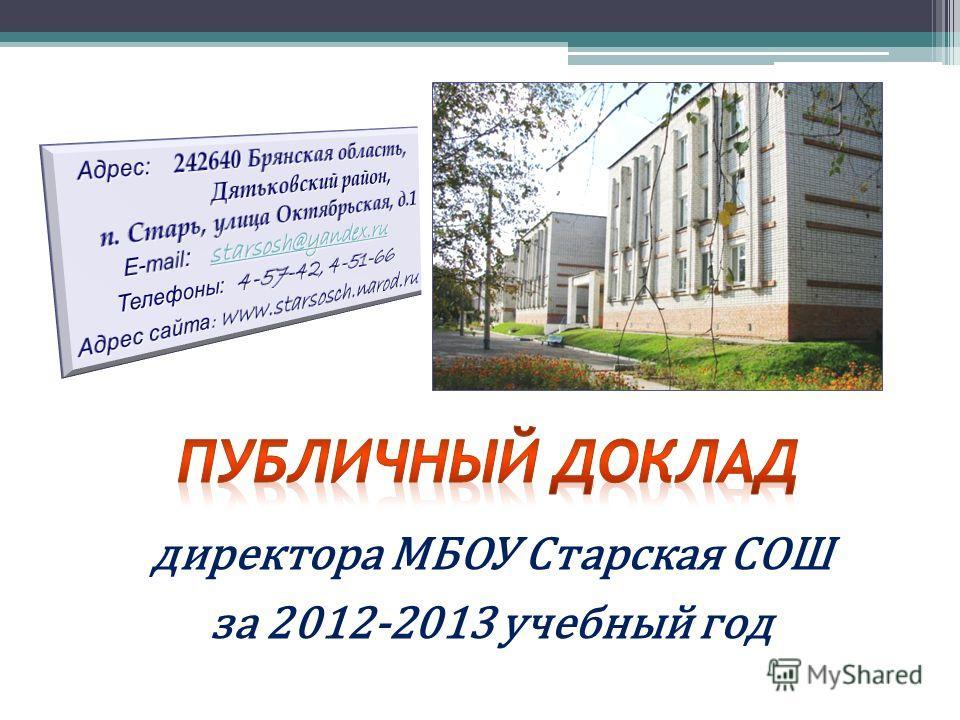 директора МБОУ Старская СОШ за 2012-2013 учебный год