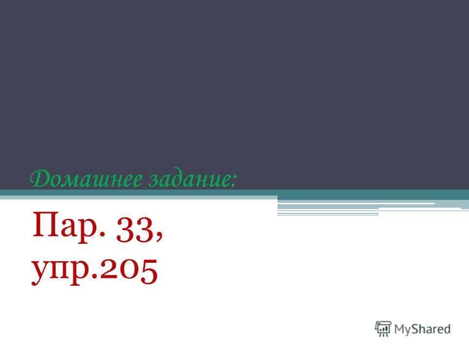 Домашнее задание: Пар. 33, упр.205