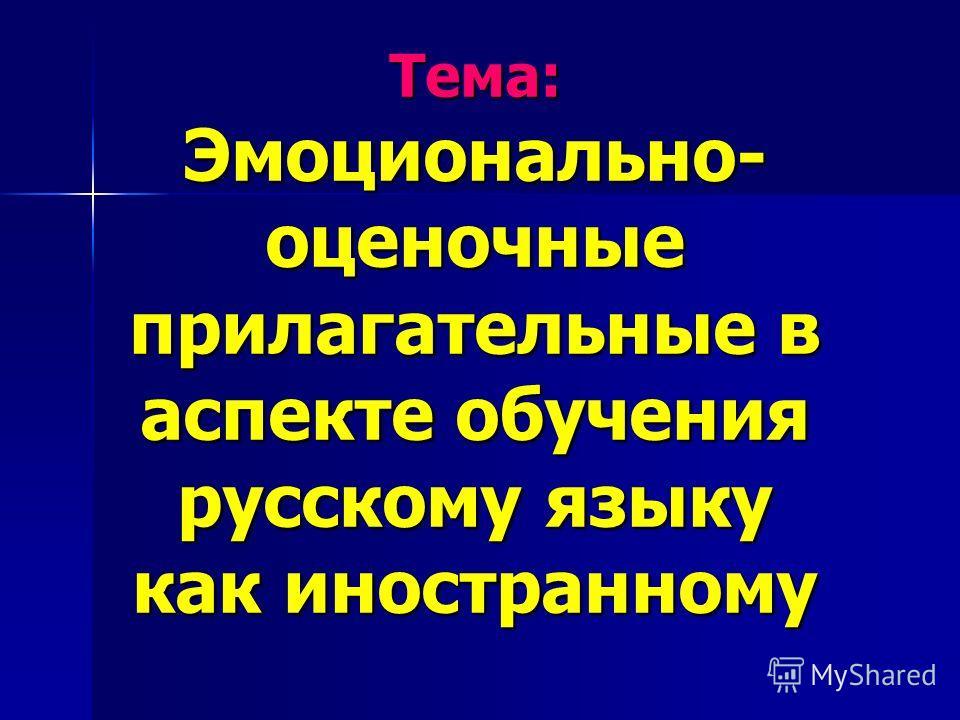 Тема: Эмоционально- оценочные прилагательные в аспекте обучения русскому языку как иностранному