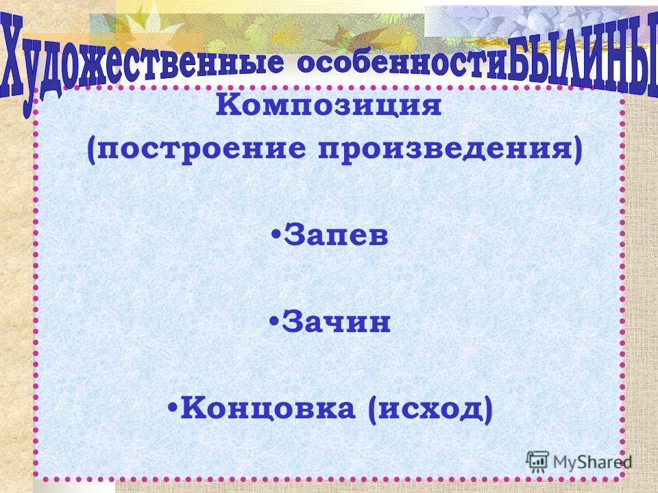 Композиция (построение произведения) Запев Зачин Концовка (исход)