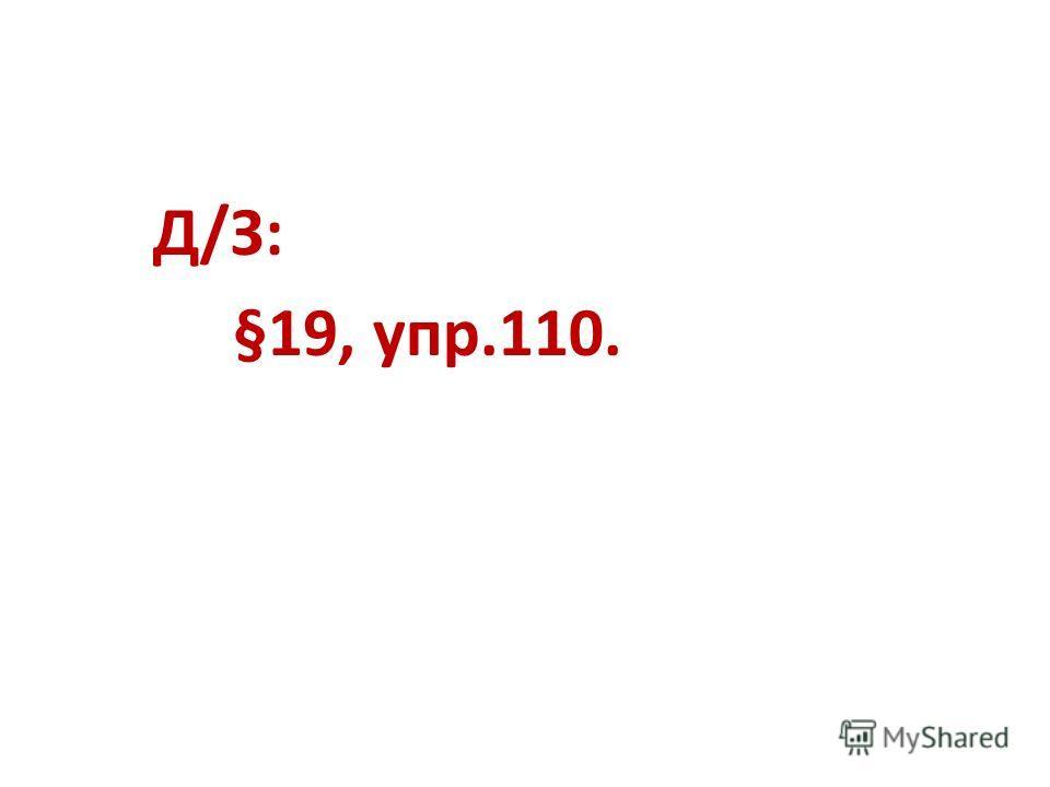 Д/З: §19, упр.110.
