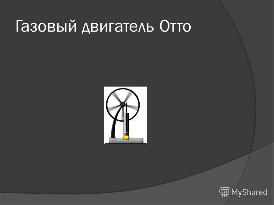Газовый двигатель Отто