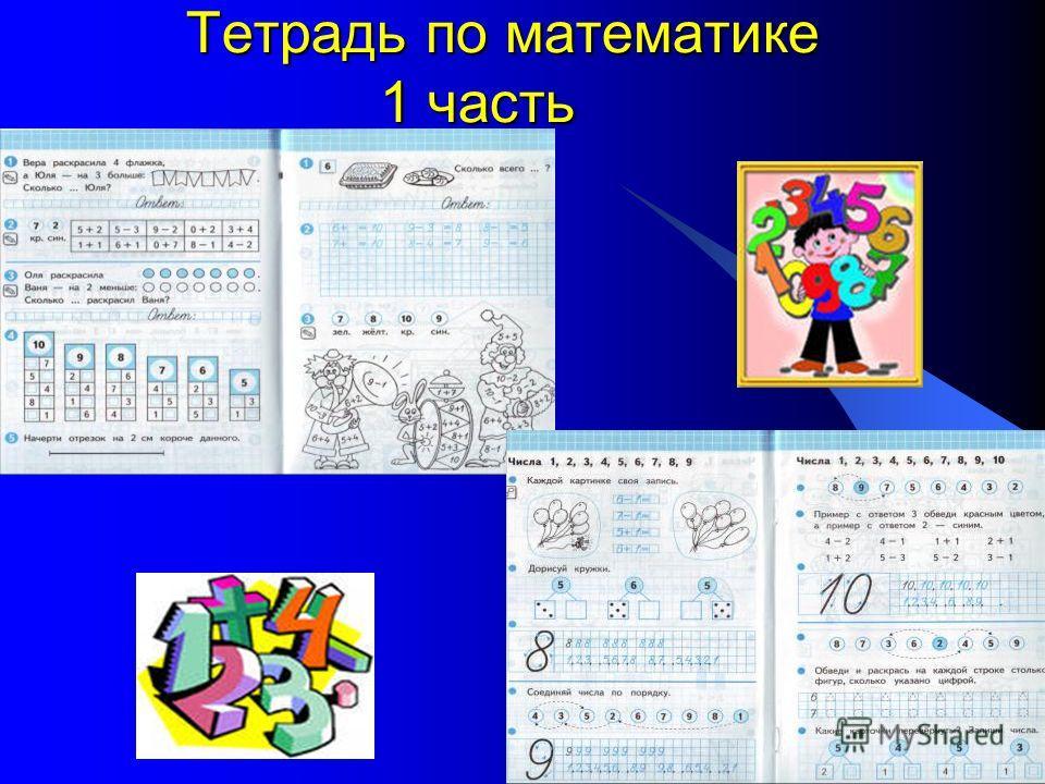 Тетрадь по математике 1 часть Тетрадь по математике 1 часть