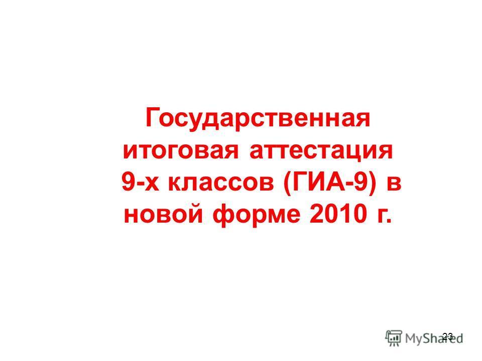23 Государственная итоговая аттестация 9-х классов (ГИА-9) в новой форме 2010 г.