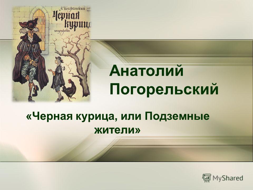 Анатолий Погорельский «Черная курица, или Подземные жители»