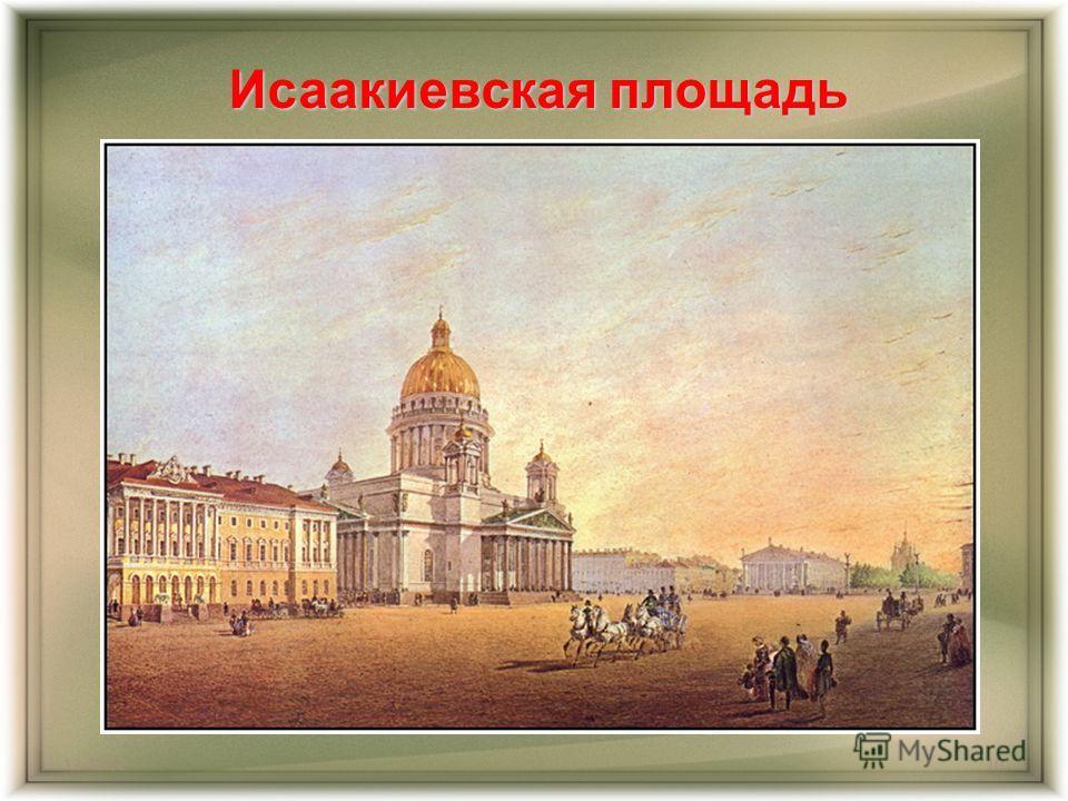 Исаакиевская площадь 12.01.1210
