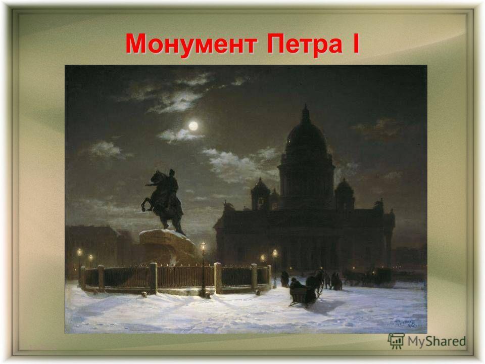 Монумент Петра I 12.01.1211