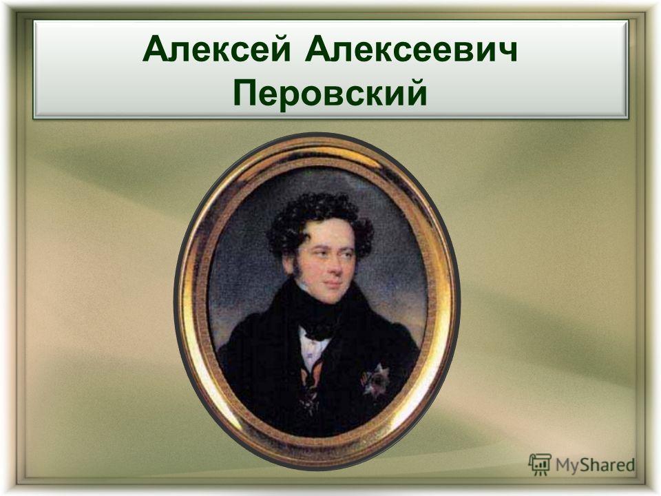 Алексей Алексеевич Перовский