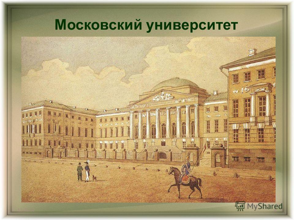 Московский университет 12.01.124