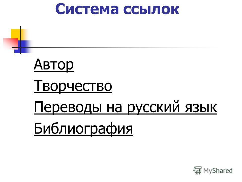 Система ссылок Автор Творчество Переводы на русский язык Библиография
